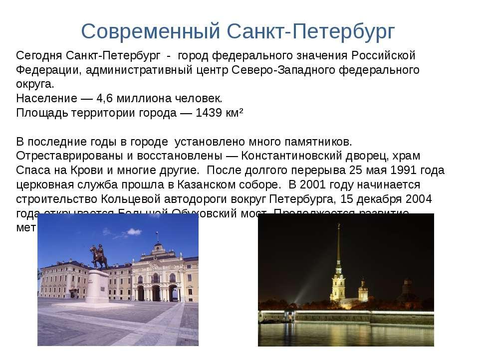 Современный Санкт-Петербург Сегодня Санкт-Петербург - город федерального знач...