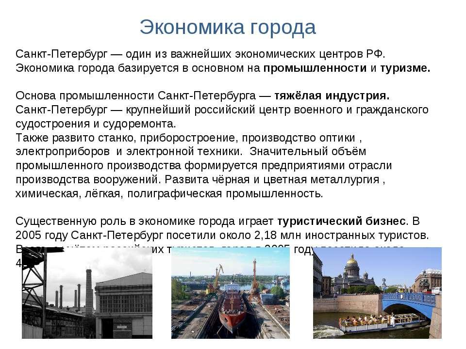 Экономика города Санкт-Петербург— один из важнейших экономических центров РФ...