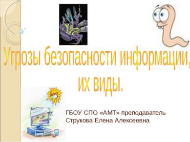 ГБОУ СПО «АМТ» преподаватель Струкова Елена Алексеевна