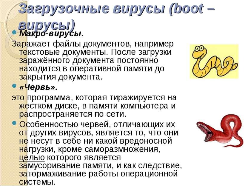 Загрузочные вирусы (boot – вирусы) Макро-вирусы. Заражает файлы документов, н...