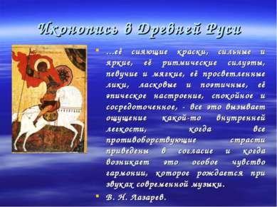 Иконопись в Древней Руси ...её сияющие краски, сильные и яркие, её ритмически...