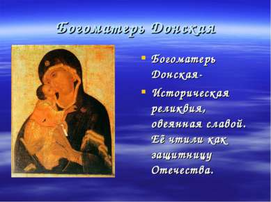 Богоматерь Донская Богоматерь Донская- Историческая реликвия, овеянная славой...