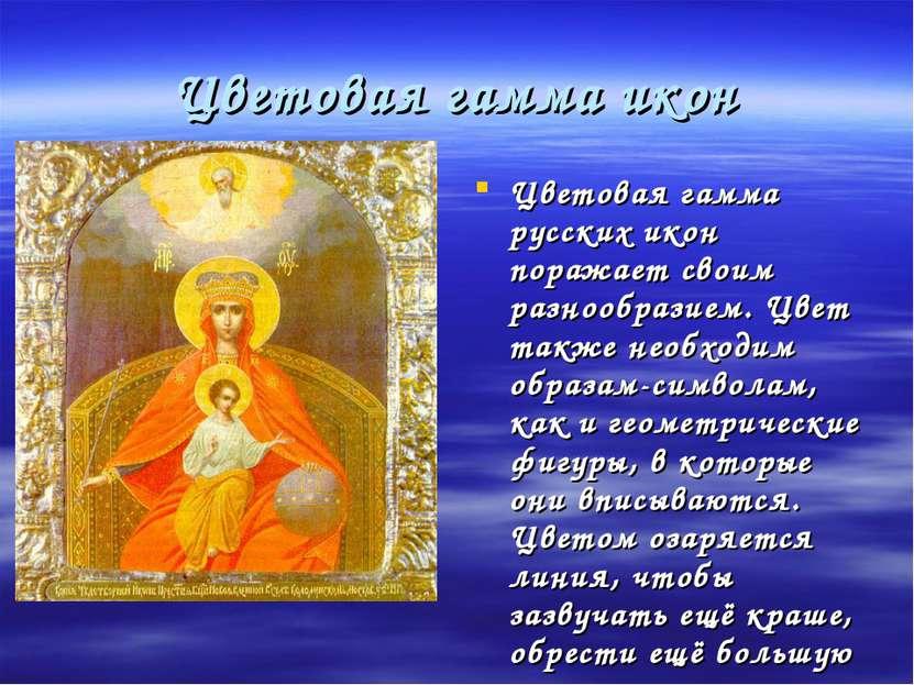 Цветовая гамма икон Цветовая гамма русских икон поражает своим разнообразием....