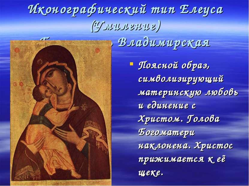 Иконографический тип Елеуса (Умиление) Богоматерь Владимирская Поясной образ,...