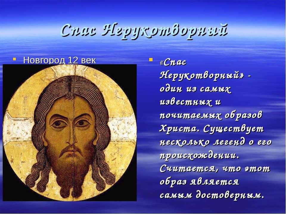 Спас Нерукотворный Новгород 12 век «Спас Нерукотворный» - один из самых извес...