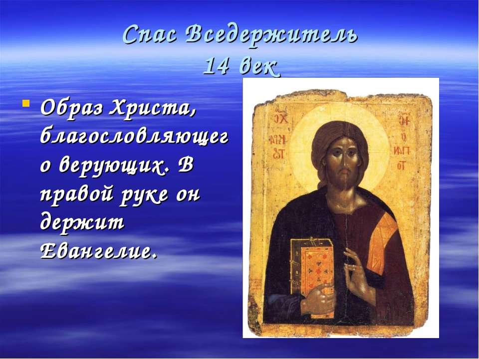 Спас Вседержитель 14 век Образ Христа, благословляющего верующих. В правой ру...
