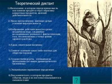 Теоретический диктант 1) Иносказание, в котором определенная мысль или поняти...