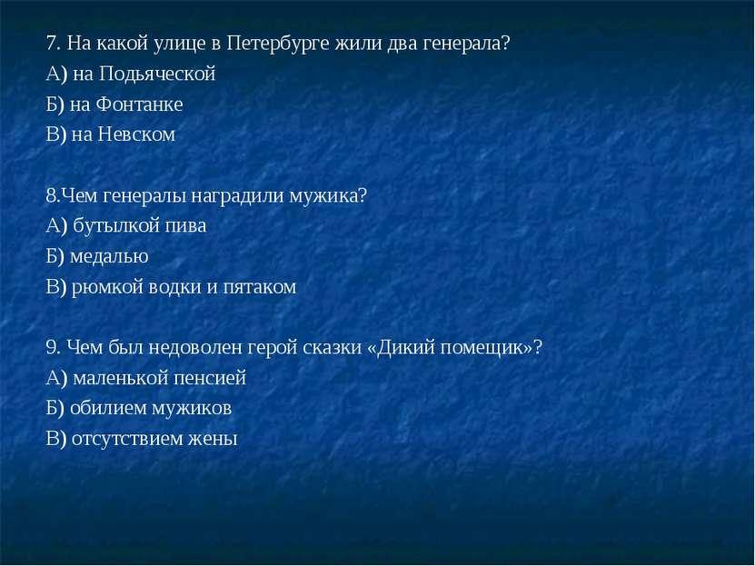7. На какой улице в Петербурге жили два генерала? А) на Подьяческой Б) на Фон...