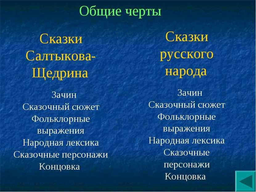 Общие черты Сказки Салтыкова-Щедрина Зачин Сказочный сюжет Фольклорные выраже...