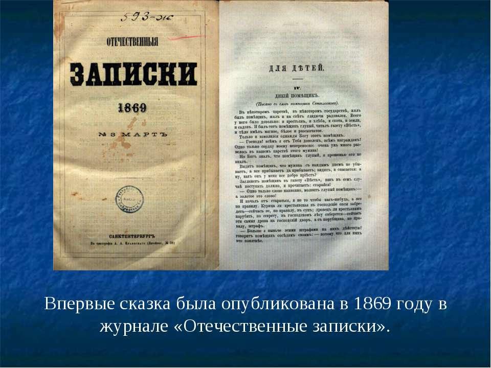 Впервые сказка была опубликована в 1869 году в журнале «Отечественные записки».