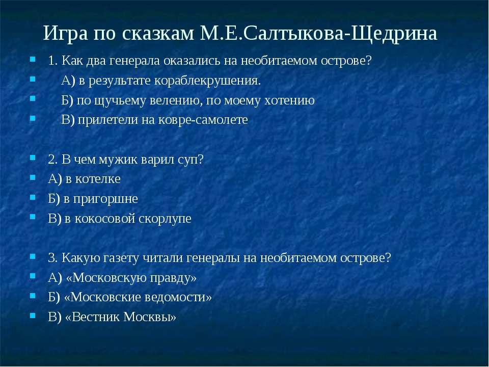 Игра по сказкам М.Е.Салтыкова-Щедрина 1. Как два генерала оказались на необит...