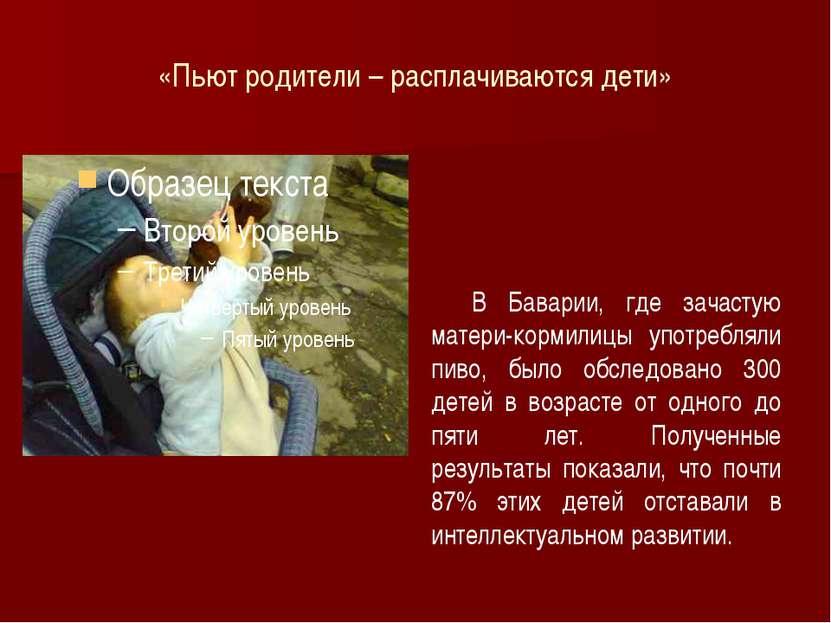 «Пьют родители – расплачиваются дети» В Баварии, где зачастую матери-кормилиц...