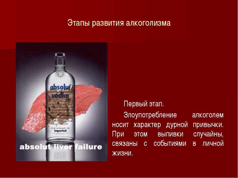 Этапы развития алкоголизма Первый этап. Злоупотребление алкоголем носит харак...