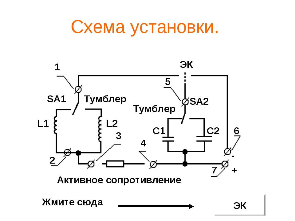 Схема установки. 1 2 3 4 5 6 7 SA1 SA2 Тумблер Тумблер Активное сопротивление...
