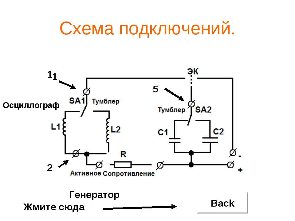 Схема подключений. 1 5 Осциллограф Генератор 2 Back 1 Жмите сюда