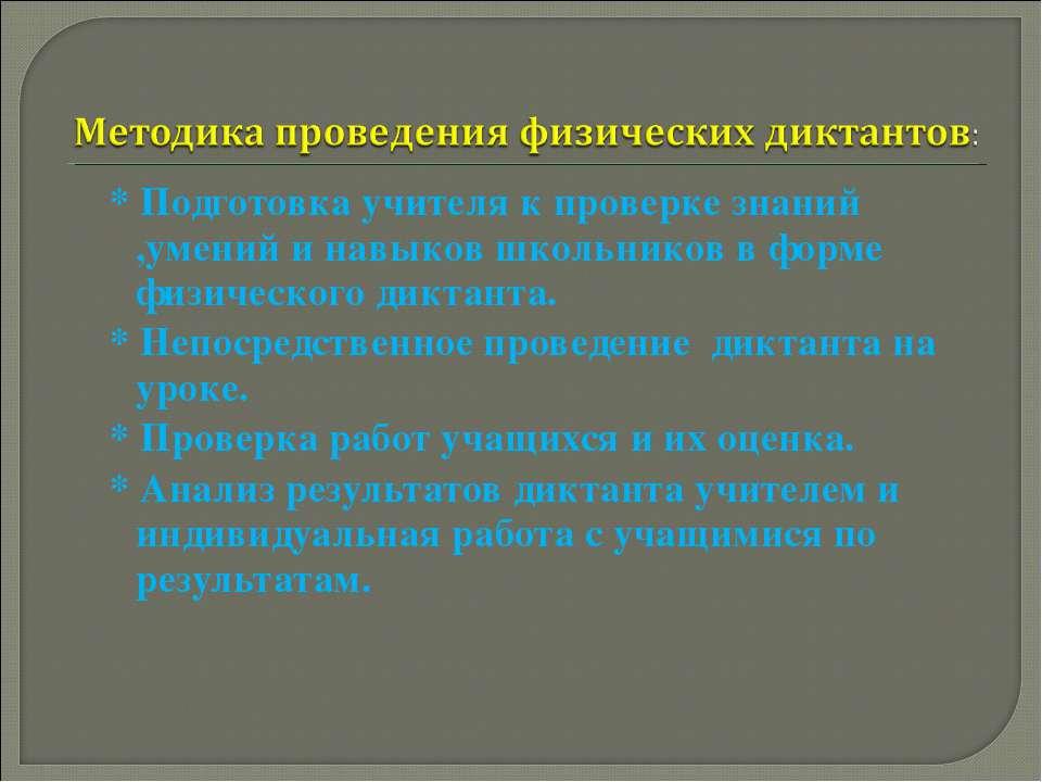 * Подготовка учителя к проверке знаний ,умений и навыков школьников в форме ф...