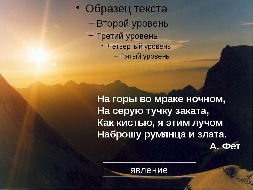 На горы во мраке ночном, На серую тучку заката, Как кистью, я этим лучом Набр...