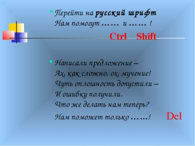 Перейти на русский шрифт Нам помогут …… и …… ! Ctrl Shift Написали предложени...