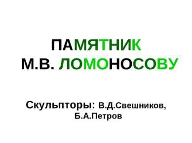 ПАМЯТНИК М.В. ЛОМОНОСОВУ Скульпторы: В.Д.Свешников, Б.А.Петров
