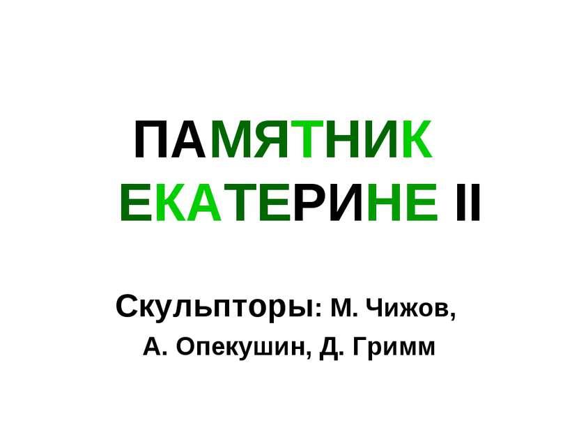 ПАМЯТНИК ЕКАТЕРИНЕ II Скульпторы: М. Чижов, А. Опекушин, Д. Гримм