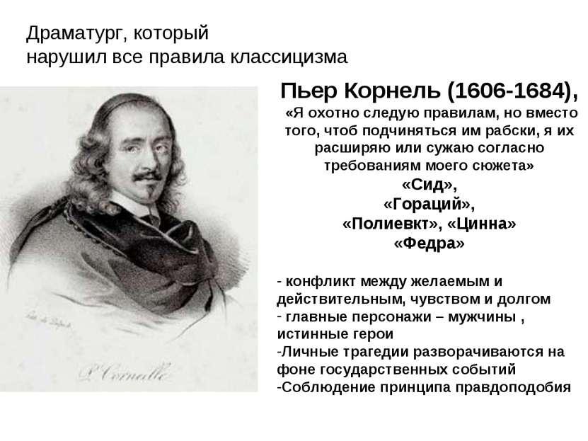 Драматург, который нарушил все правила классицизма Пьер Корнель (1606-1684), ...