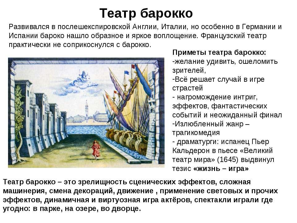 Театр барокко Развивался в послешекспировской Англии, Италии, но особенно в Г...