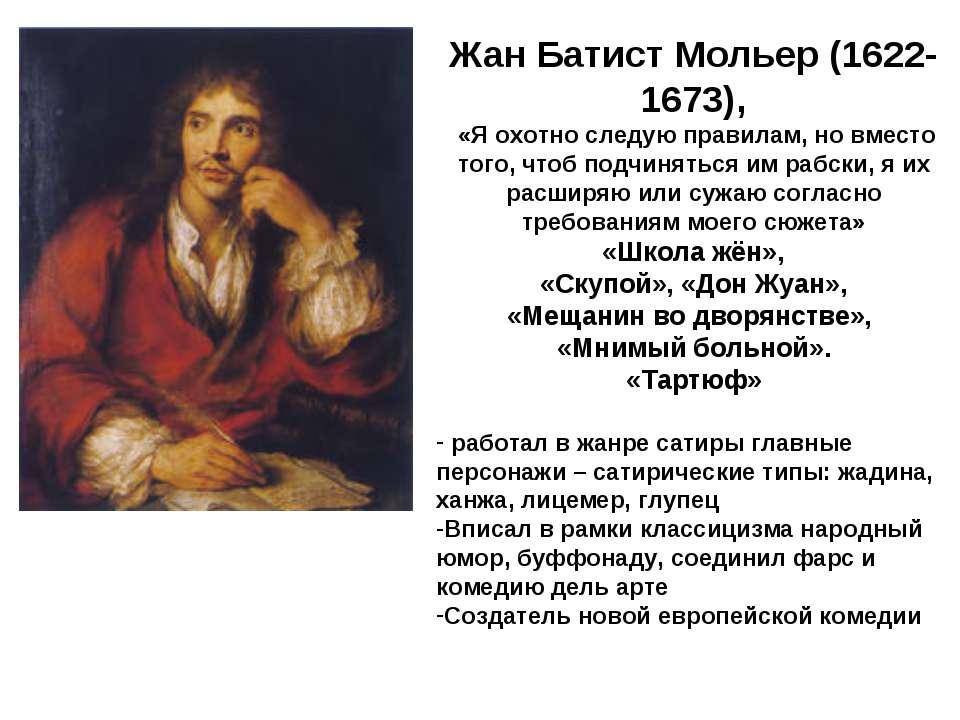 Жан Батист Мольер (1622-1673), «Я охотно следую правилам, но вместо того, что...