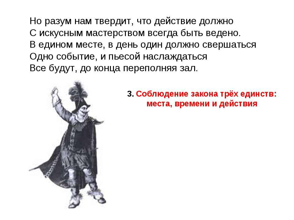 Но разум нам твердит, что действие должно С искусным мастерством всегда быть ...