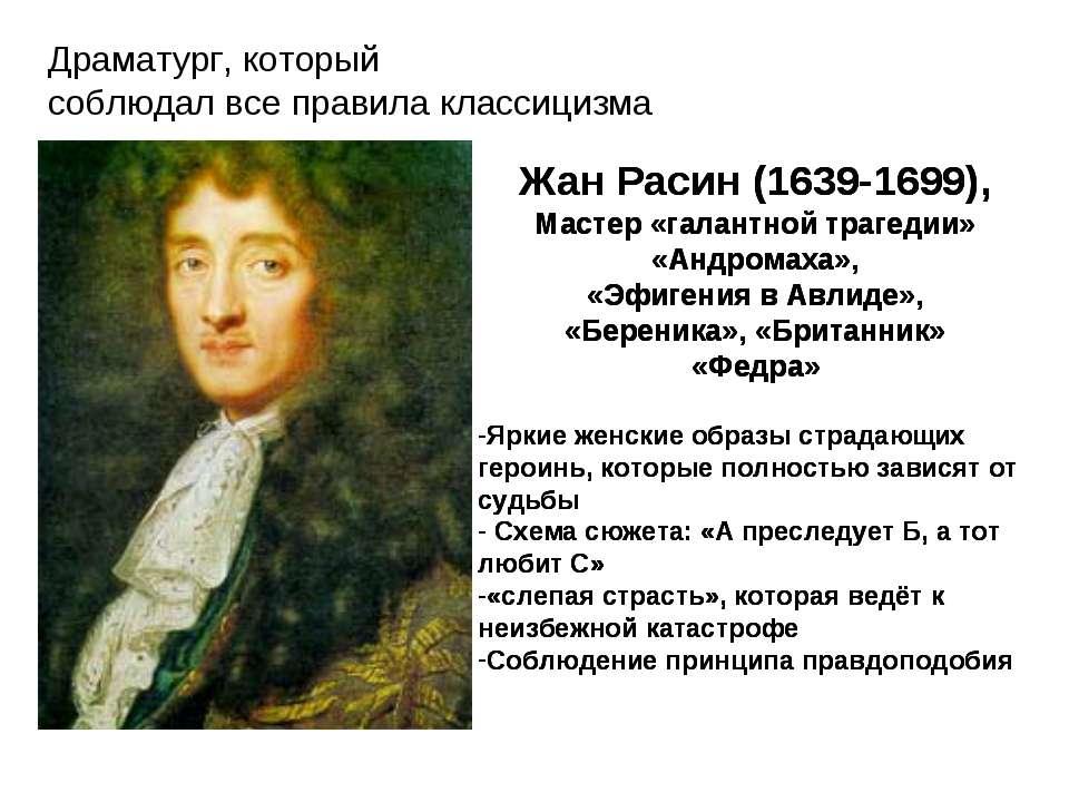 Драматург, который соблюдал все правила классицизма Жан Расин (1639-1699), Ма...