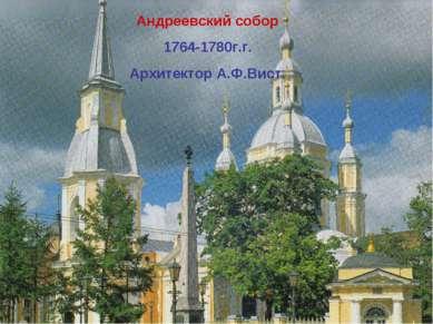 Андреевский собор 1764-1780г.г. Архитектор А.Ф.Вист.