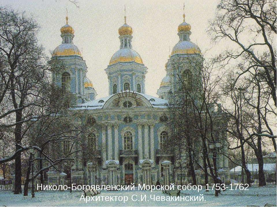 Николо-Богоявленский Морской собор 1753-1762 Архитектор С.И.Чевакинский.