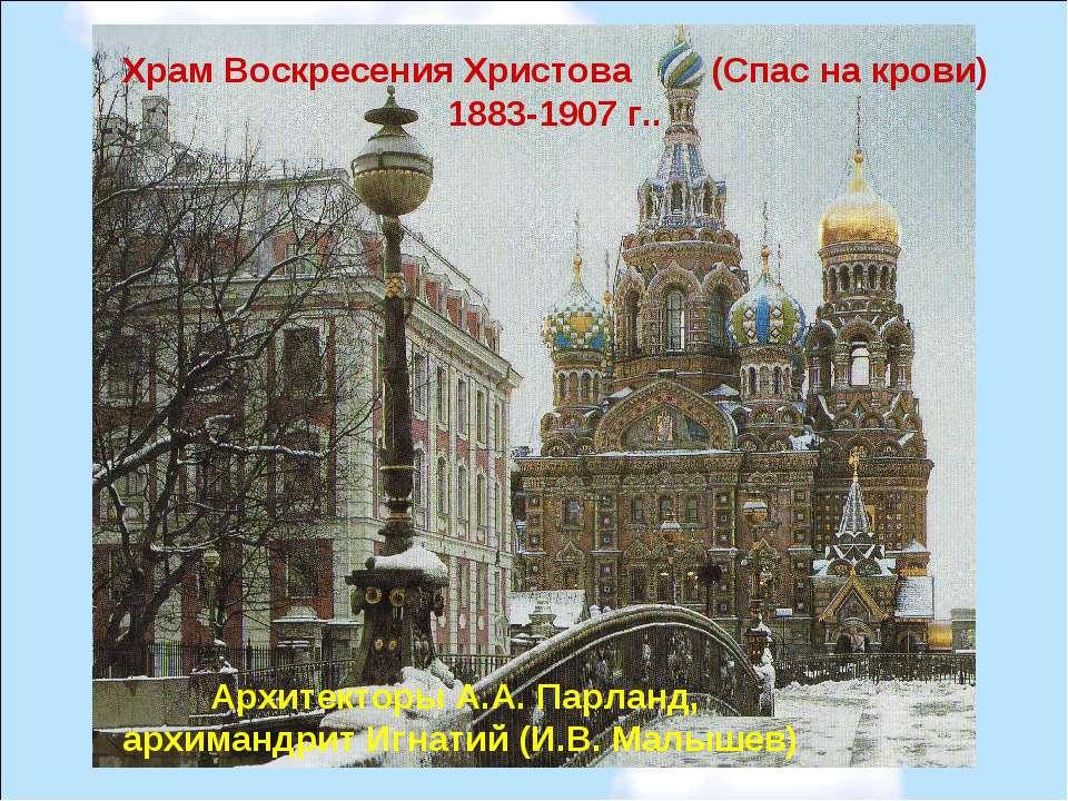 Храм Воскресения Христова (Спас на крови) 1883-1907 г.. Архитекторы А.А. Парл...
