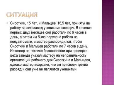 Сироткин, 15 лет, и Мальцев, 16,5 лет, приняты на работу на автозавод ученика...