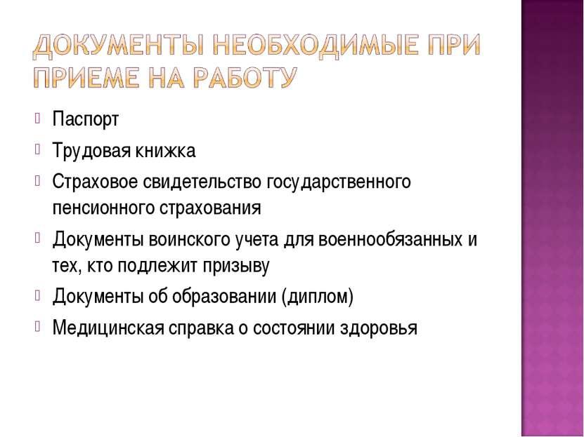 Паспорт Трудовая книжка Страховое свидетельство государственного пенсионного ...