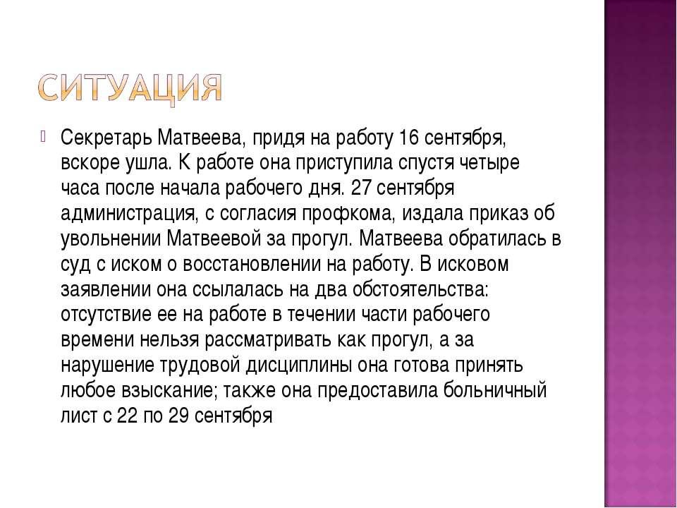 Секретарь Матвеева, придя на работу 16 сентября, вскоре ушла. К работе она пр...