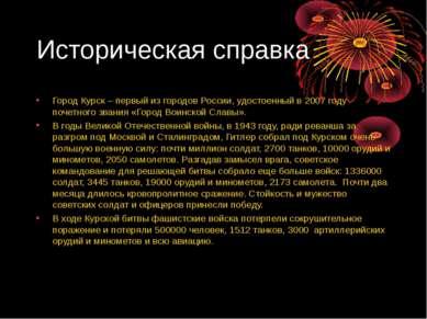 Историческая справка Город Курск – первый из городов России, удостоенный в 20...