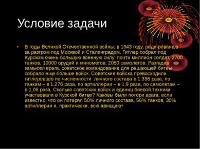 Условие задачи В годы Великой Отечественной войны, в 1943 году, ради реванша ...