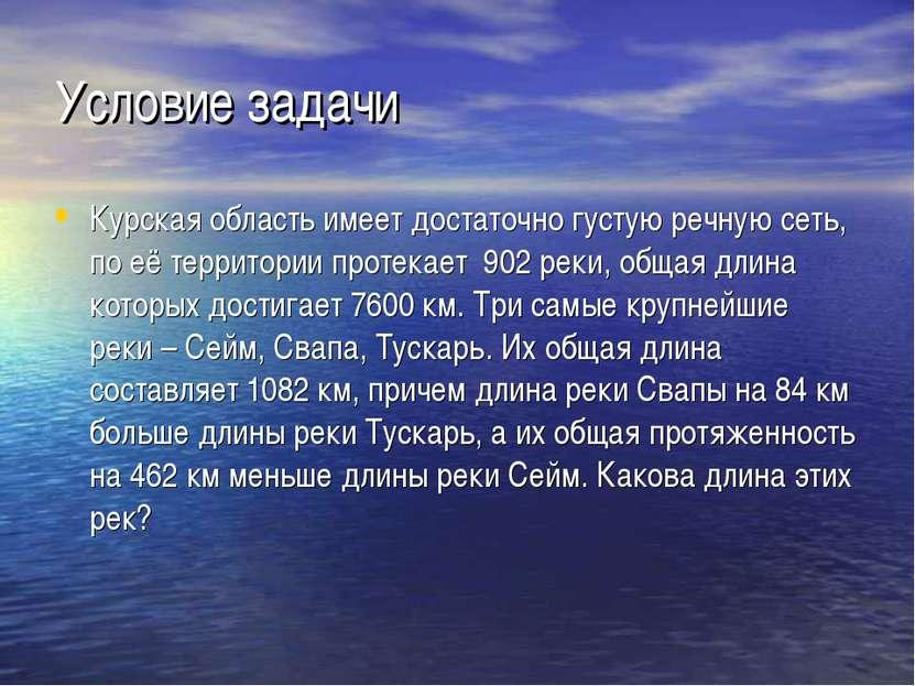 Условие задачи Курская область имеет достаточно густую речную сеть, по её тер...