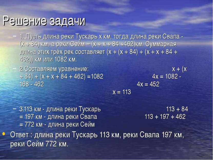 Решение задачи 1. Пусть длина реки Тускарь x км, тогда длина реки Свапа - (x ...