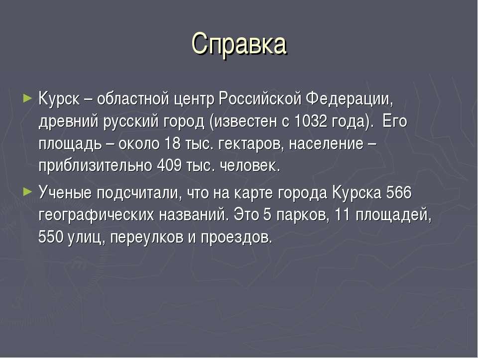 Справка Курск – областной центр Российской Федерации, древний русский город (...