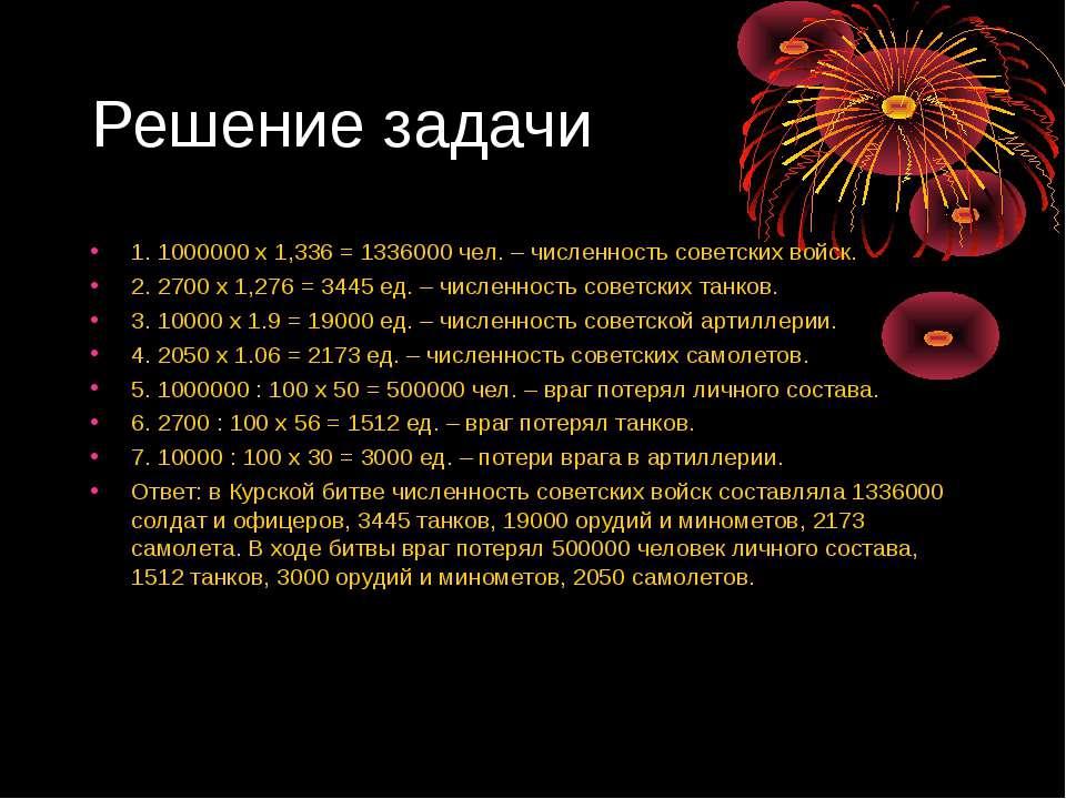 Решение задачи 1. 1000000 х 1,336 = 1336000 чел. – численность советских войс...