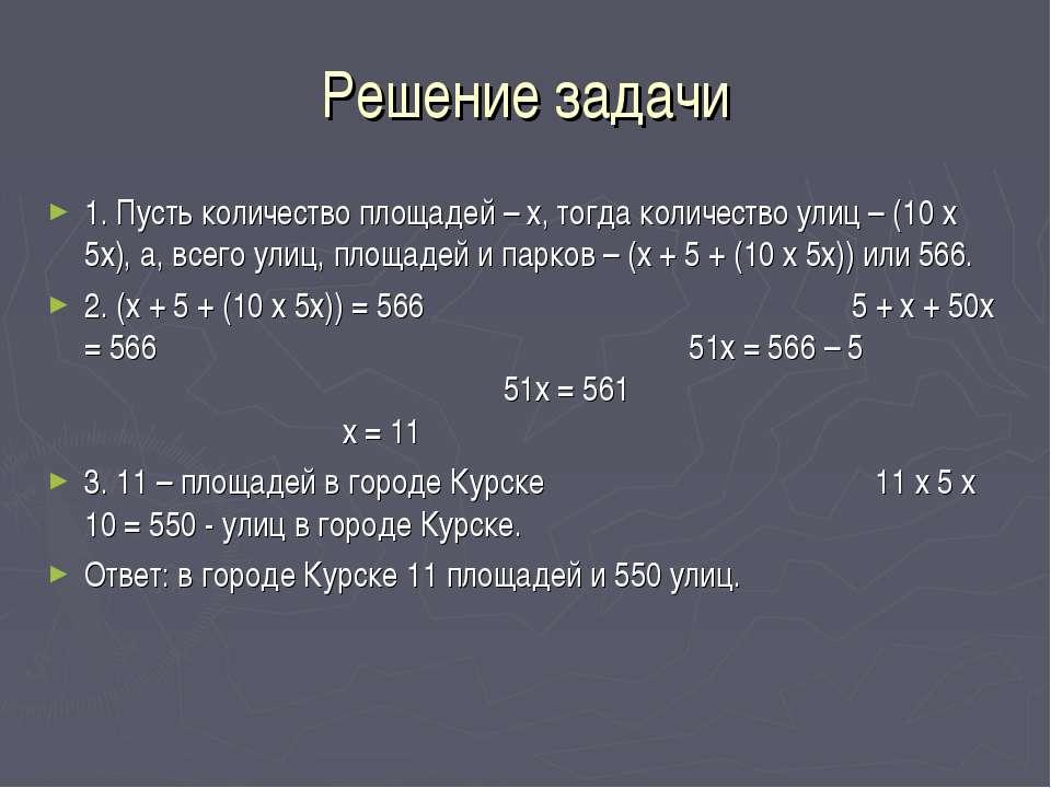 Решение задачи 1. Пусть количество площадей – х, тогда количество улиц – (10 ...
