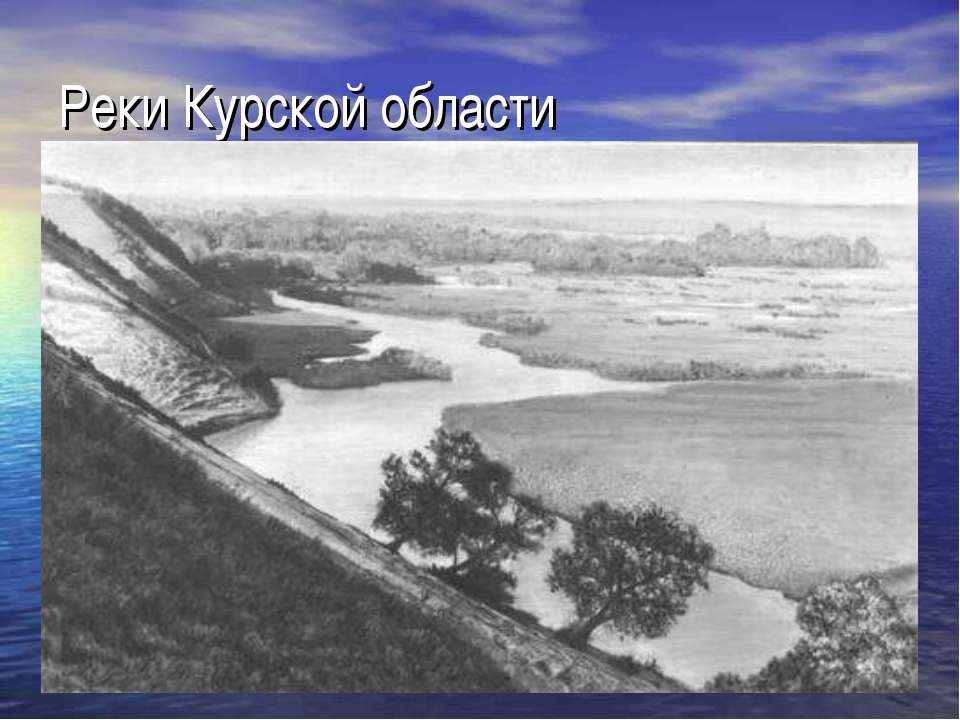 Реки Курской области