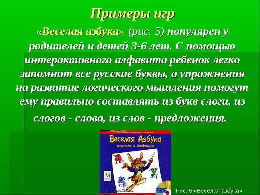 Примеры игр «Веселая азбука» (рис. 5) популярен у родителей и детей 3-6 лет. ...