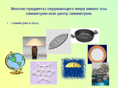 Многие предметы окружающего мира имеют ось симметрии или центр симметрии. Сим...