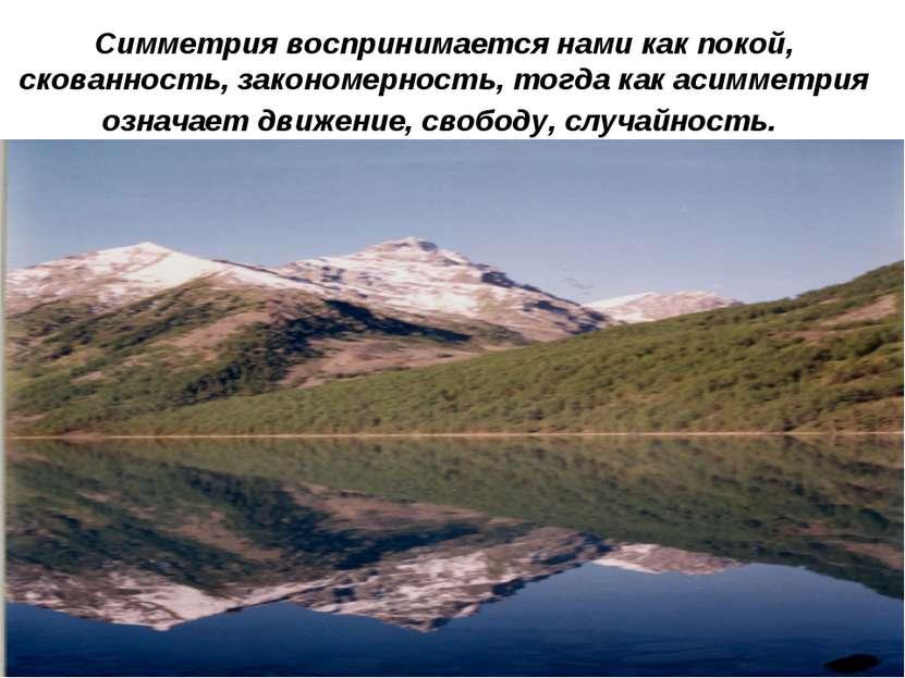Симметрия воспринимается нами как покой, скованность, закономерность, тогда к...