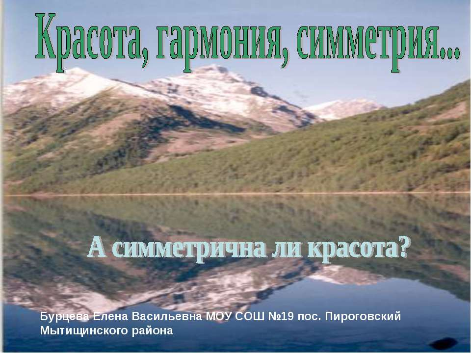 Бурцева Елена Васильевна МОУ СОШ №19 пос. Пироговский Мытищинского района