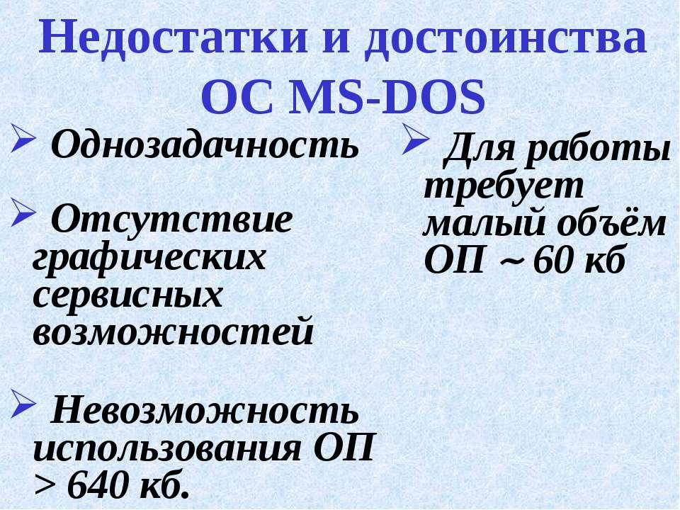 Недостатки и достоинства ОС MS-DOS Однозадачность Отсутствие графических серв...