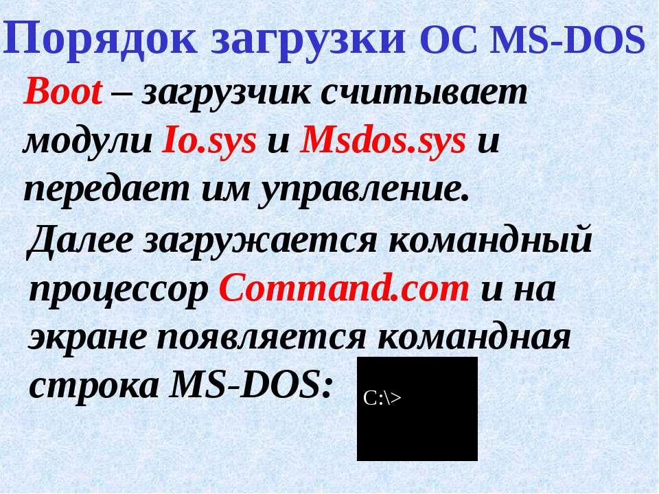 Boot – загрузчик считывает модули Io.sys и Msdos.sys и передает им управление...
