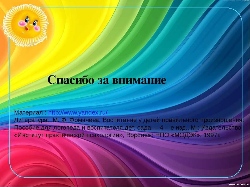 Спасибо за внимание Материал : http://www.yandex.ru/ Литература: М. Ф. Фомиче...